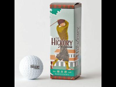 ヒッコリーゴルフには特殊なゴルフボールが必要?